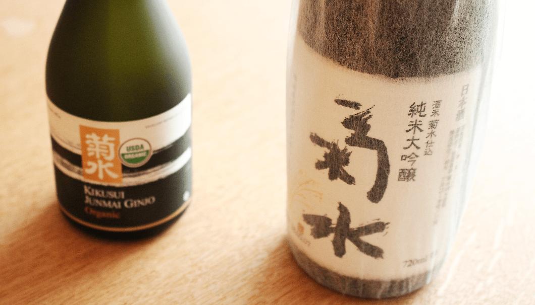「菊水 オーガニック清酒」(画像左)と「酒米菊水 純米大吟醸」