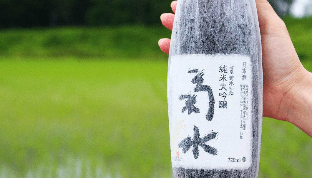 「酒米菊水 純米大吟醸」