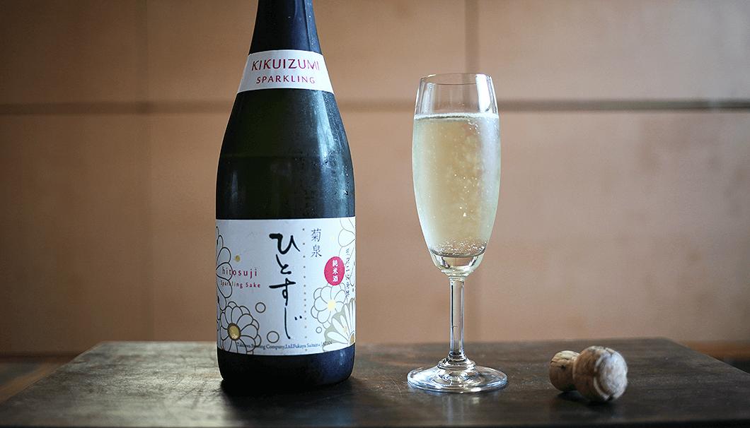 菊泉のひとすじはスパークリング日本酒