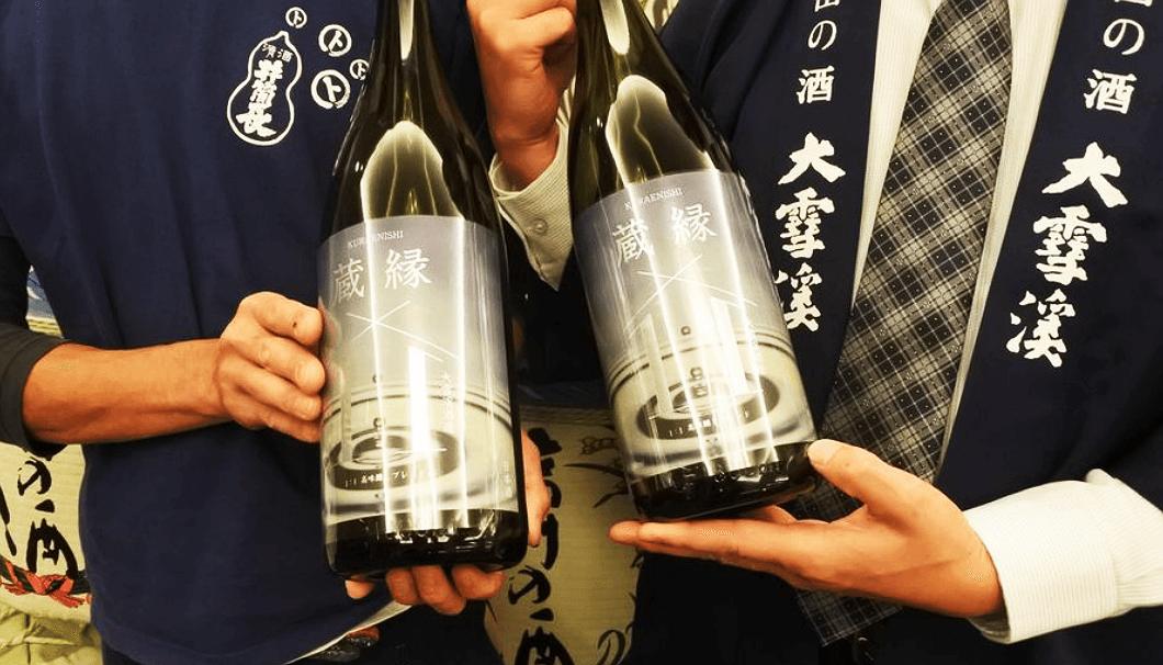 黒澤酒造×大雪渓酒造「蔵縁(くらえにし)」