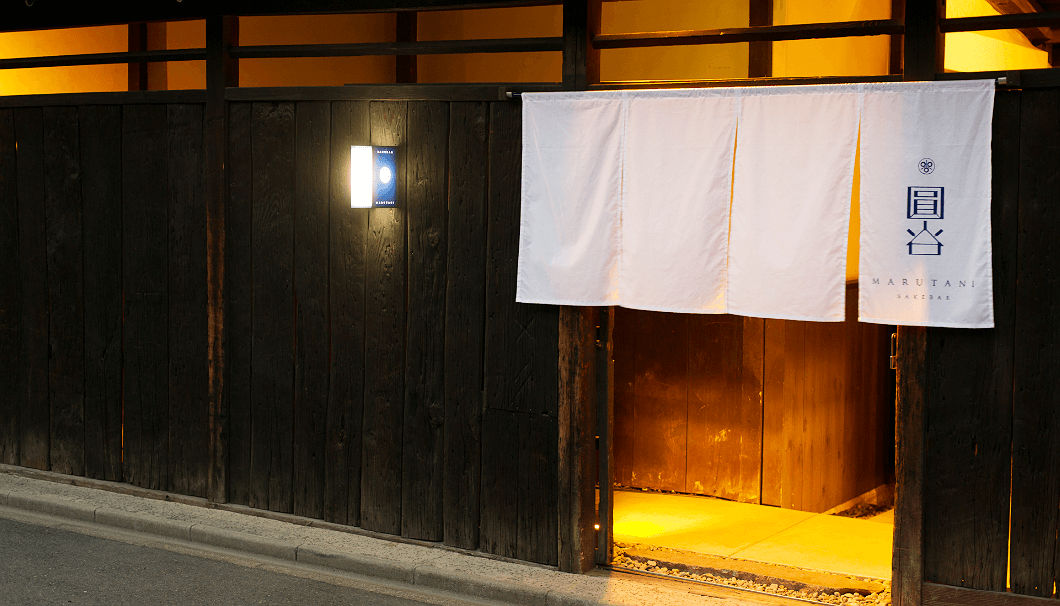 「SAKE BAR 圓谷」の外観