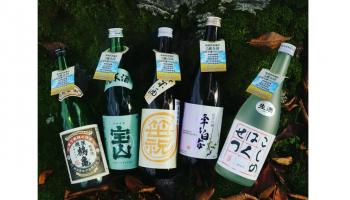 新潟県西蒲地域の5蔵の日本酒が並んだ写真