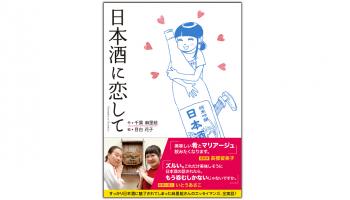 恵比寿の人気日本酒専門店「GEM by moto」の店長・千葉麻里絵氏の体験を描いたコミックエッセイ「日本酒に恋して」の表紙