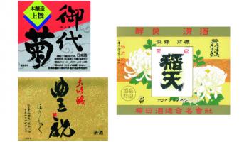 奈良 豊澤酒造、天理 稲田酒造、橿原 喜多酒造のラベル