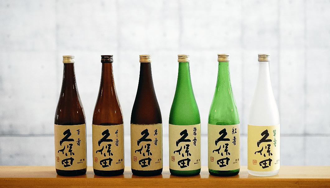 久保田 寿シリーズのボトル