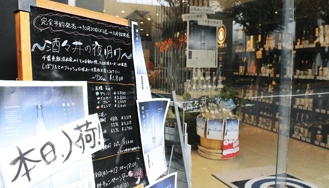 「さかや 栗原」の「酒々井の夜明け」手書き看板