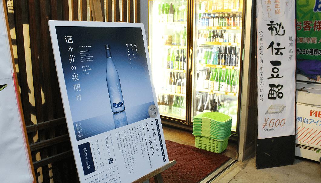 市川市の酒屋「成桝商店」の玄関