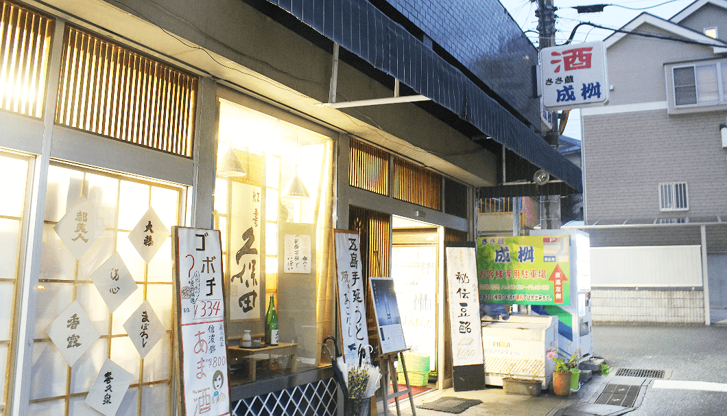 市川市の酒屋「成桝商店」の外観