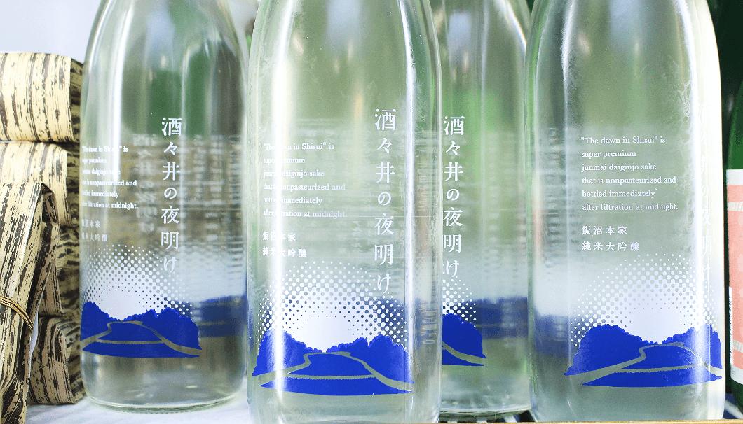 「酒々井の夜明け」のボトル