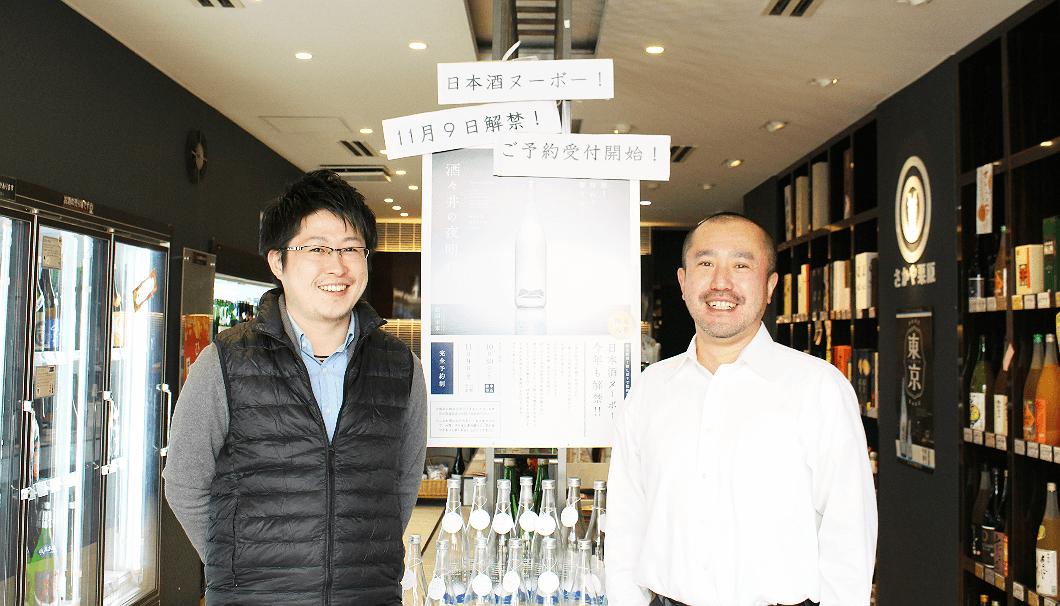 「さかや 栗原」代表取締役の栗原信利さん(写真左)と店長の栗原快さん