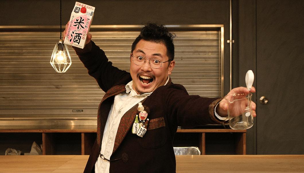 沢の鶴「米だけの酒」の燗酒レシピを考案してくれた、熱燗DJつけたろうさん