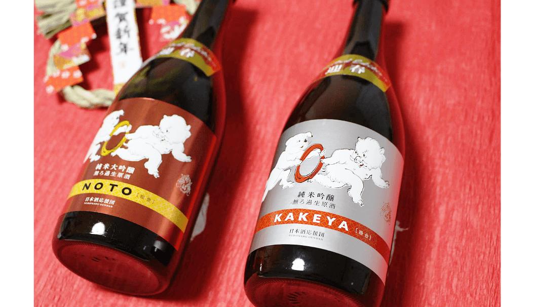 日本酒応援団の2019干支ラベルセット