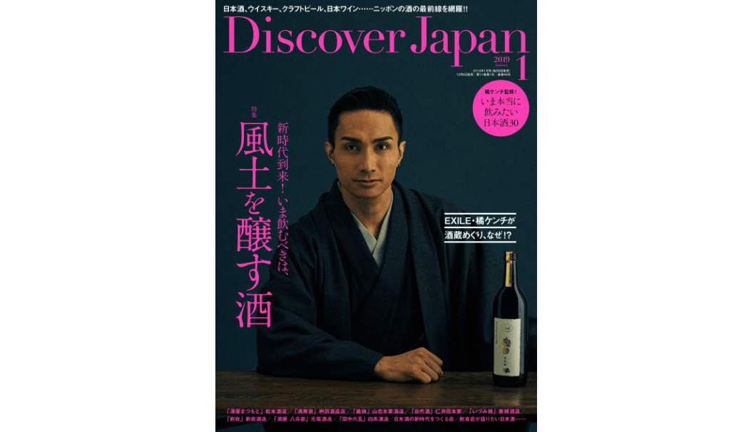 『Discover Japan』1月号の表紙