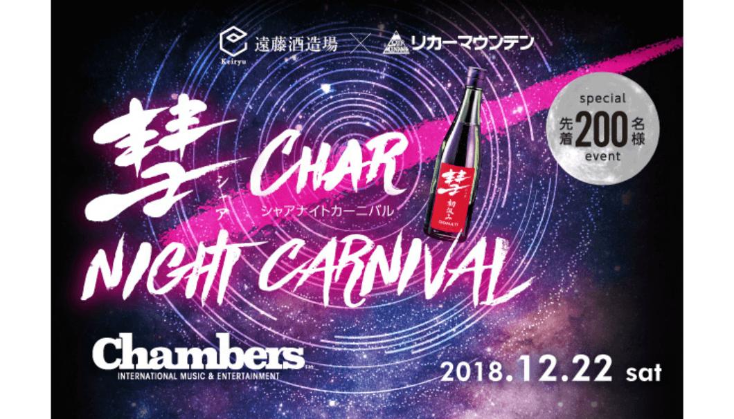 『-彗- シャア ナイトカーニバル』の告知画像