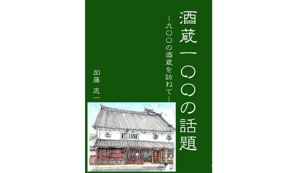 『酒蔵100の話題―900の酒蔵を訪ねて―』を出版(11月15日)の表紙