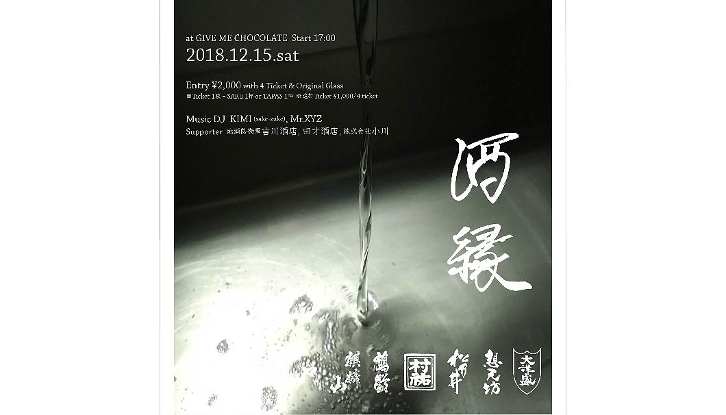「GIVE ME fun SAKE, fun TIME 2018 忘年会」のポスター