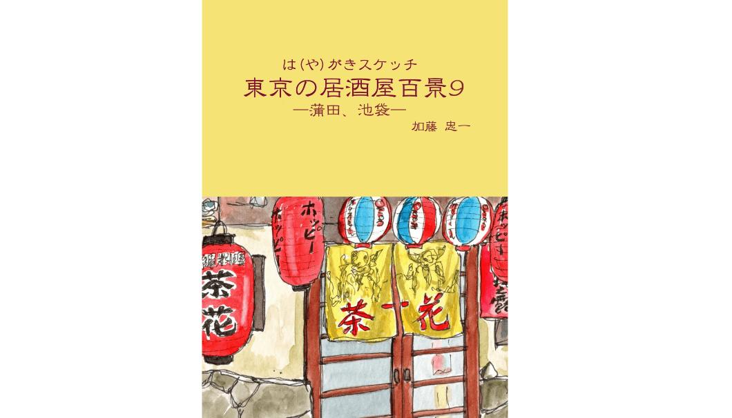 『は(や)がきスケッチ 東京の居酒屋百景9』Amazon Kindle版(著:加藤忠一)の表紙絵
