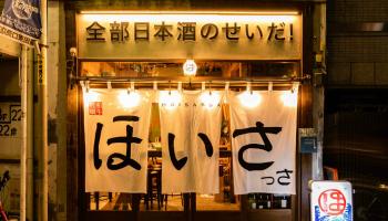 「全部日本酒のせいだ!」の看板と「牡蠣と和牛 ほいさっさ 蒲田店」の店構えの写真