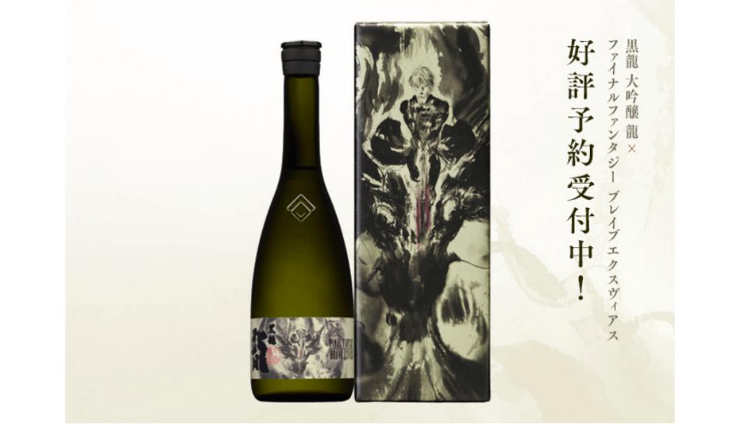 黒龍 大吟醸 龍×ファイナルファンタジー ブレイブエクスヴィアス」のボトル写真