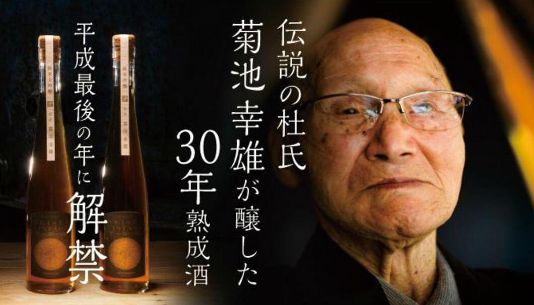 「伝説の杜氏・菊池幸雄が醸した30年熟成酒」の文字と、菊池氏の顔写真