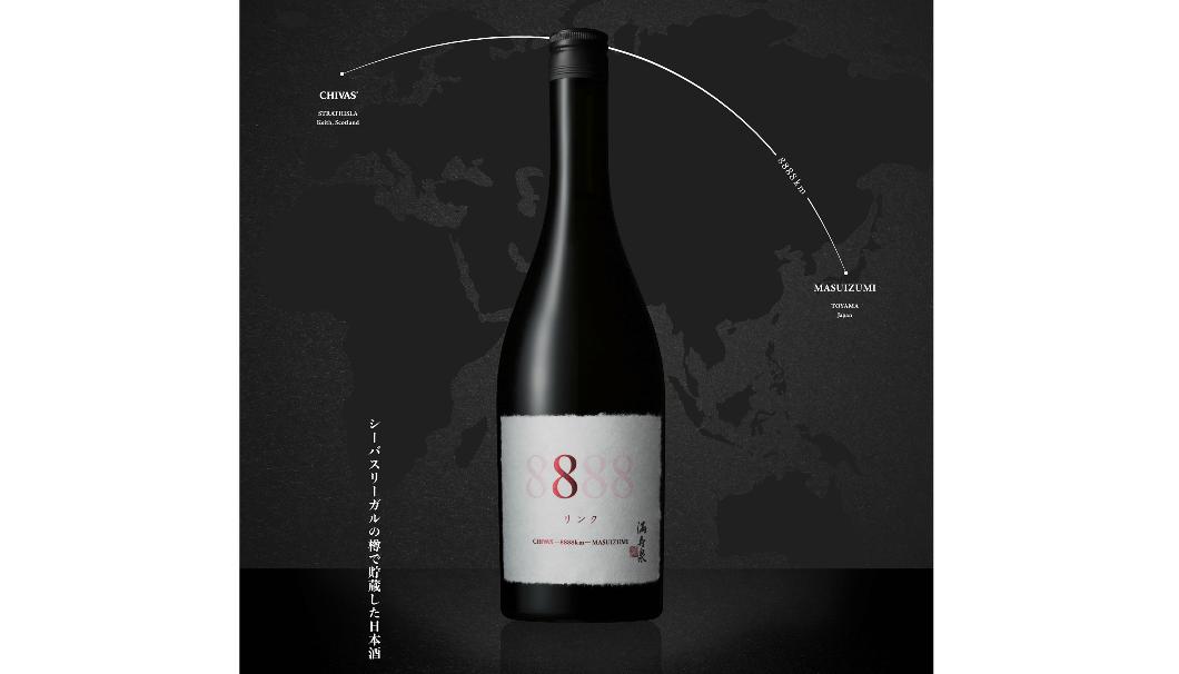「満寿泉」の日本酒を「シーバスリーガル」の樽で熟成、ブレンドした特別な日本酒『リンク 8888』のボトル画像