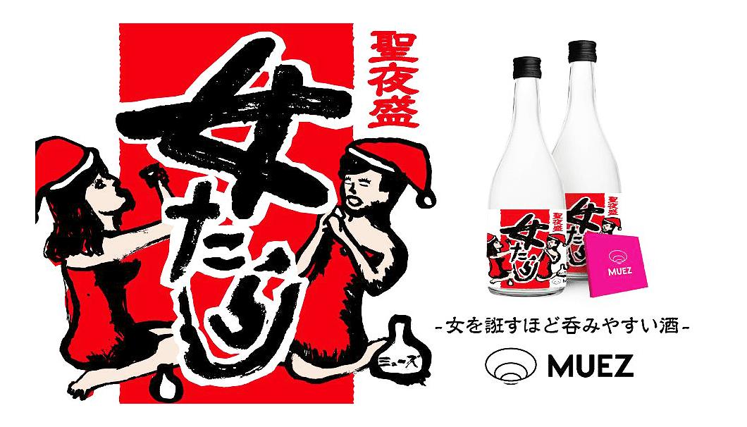 スパークリング日本酒「MUEZ 女たらし」