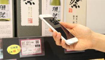 セントレア空港で導入された日本酒情報読み取り用のQRコード