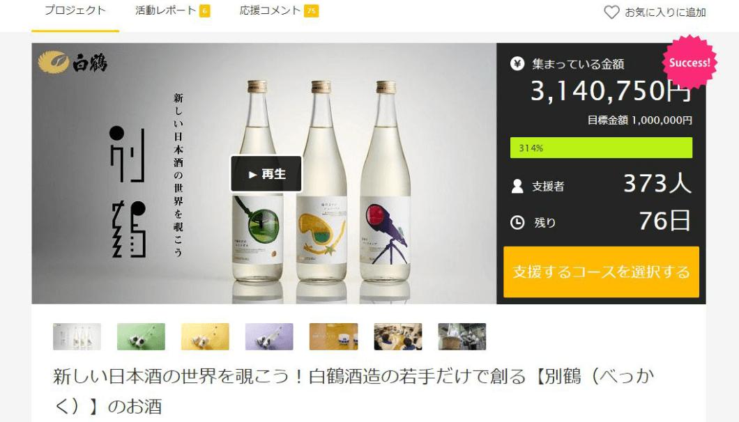 白鶴酒造「別鶴プロジェクト」クラウドふぁうんディングキャプチャー画像