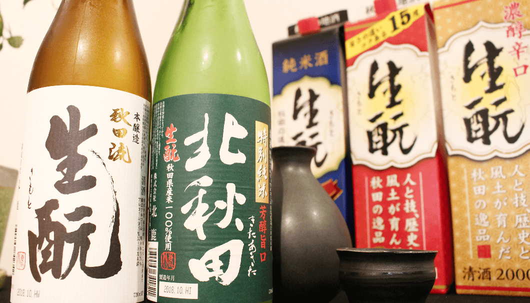 秋田流生酛で醸された北鹿の商品