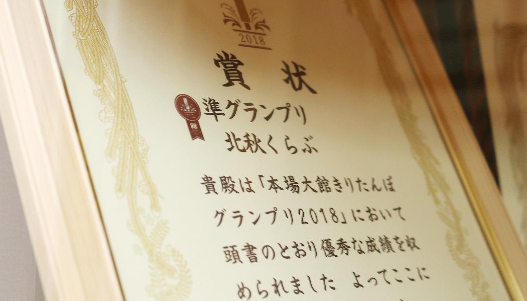 老舗料亭「北秋くらぶ」が受賞した「大館きりたんぽグランプリ2018」の賞状