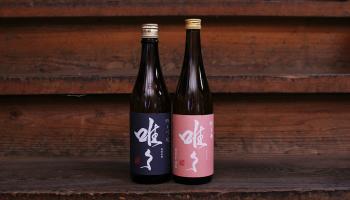 竹内酒造「唯々(ただただ)」のボトル