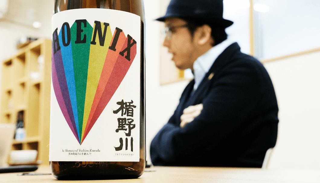 楯の川酒造の「PHOENIX」