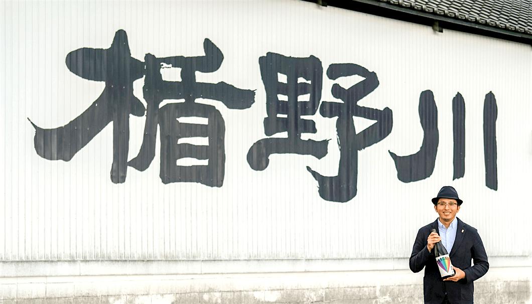 楯の川酒造の砥上将志さん