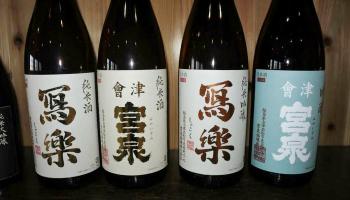 冩樂と會津宮泉のボトル