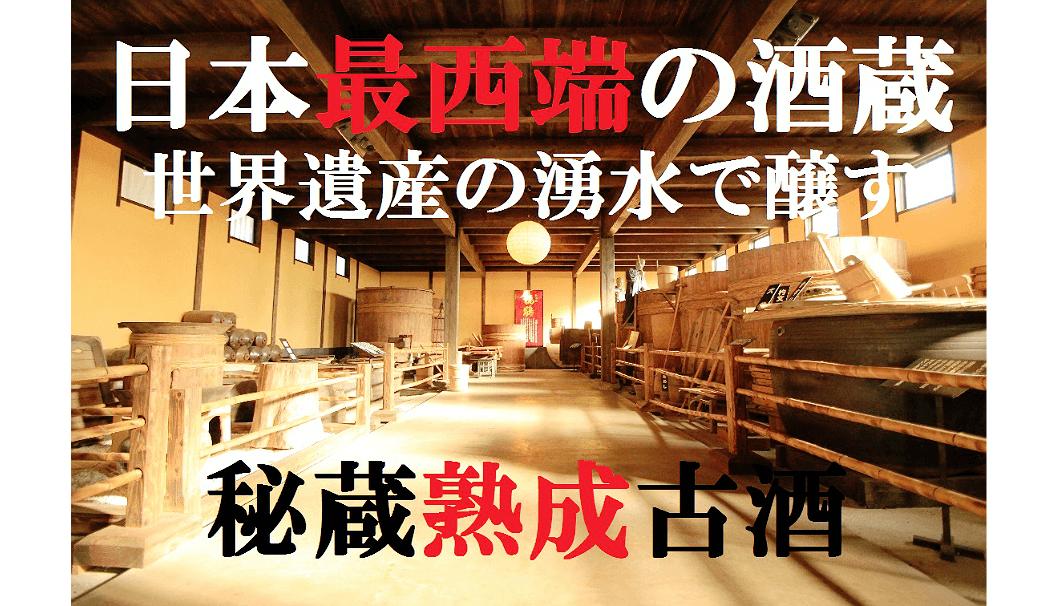 福田酒造のプロジェクト