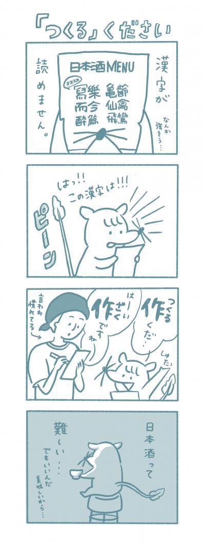 ハネオツパイのハネオくんがゆく、SAKETIMESオリジナル日本酒マンガ「ハネぽん」の第1話