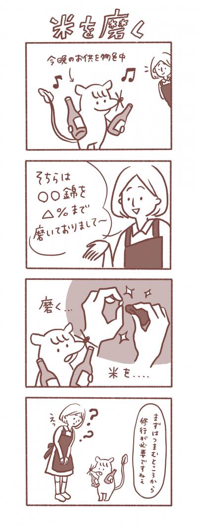 ハネオツパイのハネオくんがゆく、SAKETIMESオリジナル日本酒マンガ「ハネぽん」の第2話