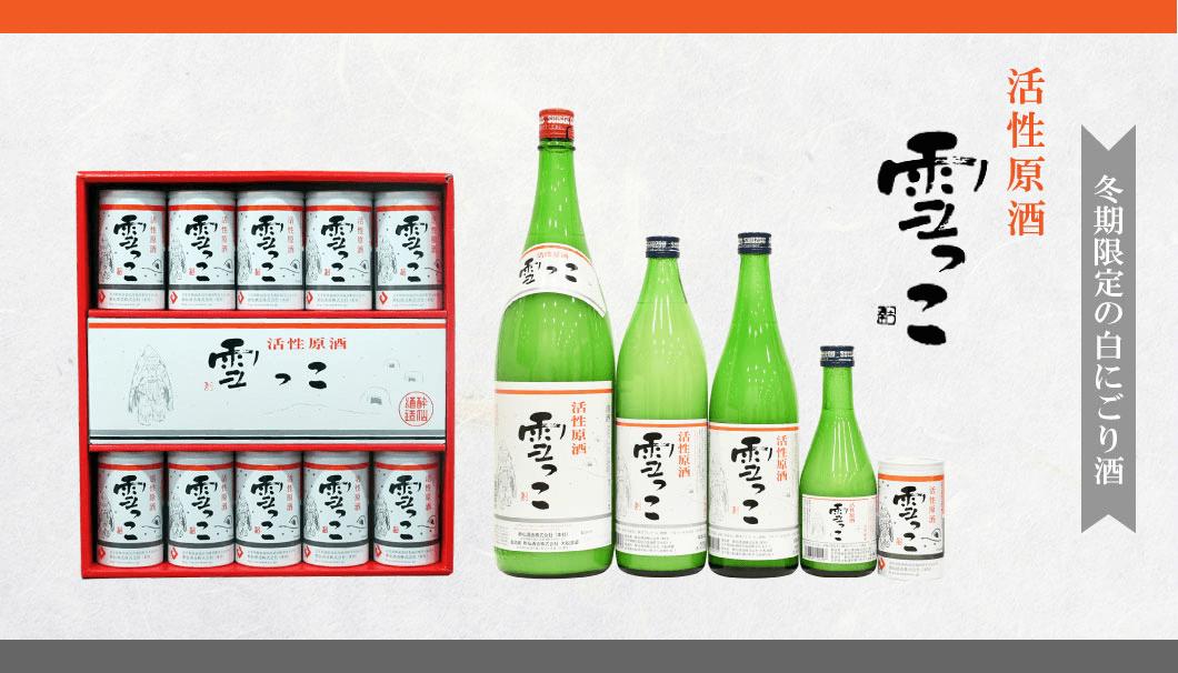 酔仙酒造(岩手県大船渡市)が「活性原酒 雪っこ」ギフトセットの写真