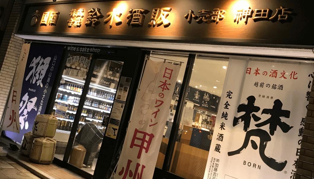 鈴木酒販 小売部 神田店