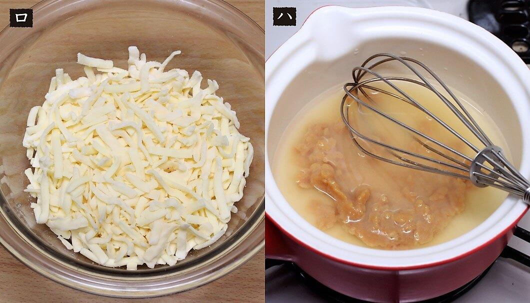 チーズを鍋で溶かしてみそと合わせているところを写した写真