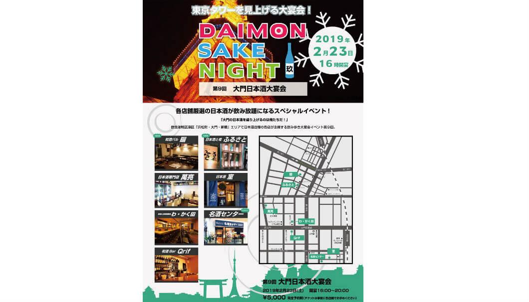 「第9回 大門日本酒大宴会」のフライヤー