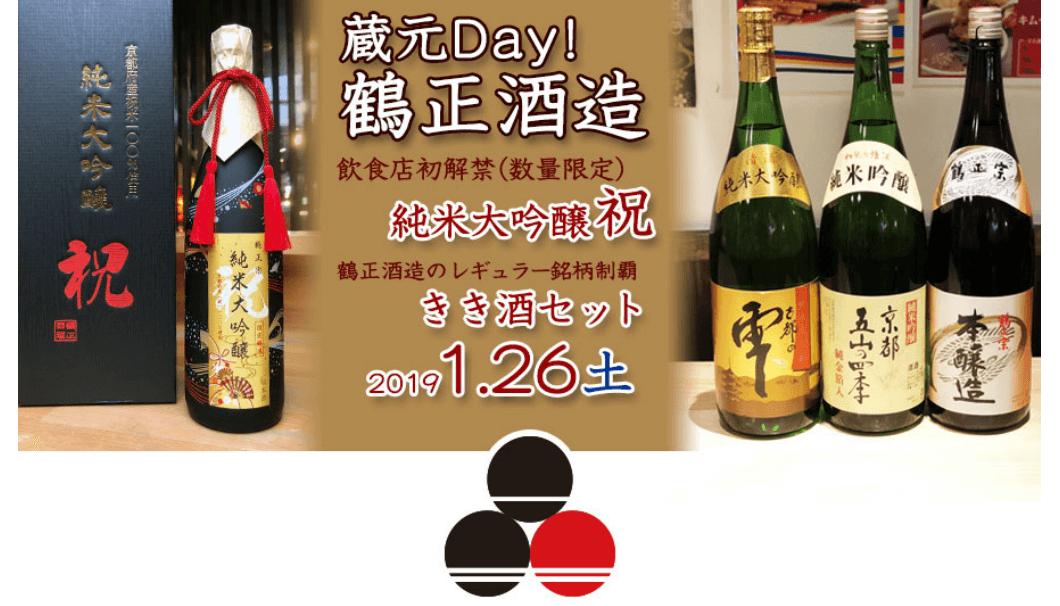 京都で人気の屋台村「伏水酒蔵小路」が『「鶴正酒造」の 蔵元Day!』の告知画像。鶴正酒造の日本酒ボトルが並んでいる写真。