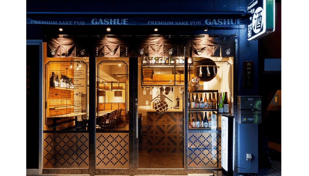 「外国人の方でも気軽に飲める日本酒パブ」をメインのコンセプトとした日本酒専門店「Premium Sake Pub GASHUE」の店構え