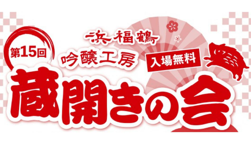 「浜福鶴 蔵開きの会」