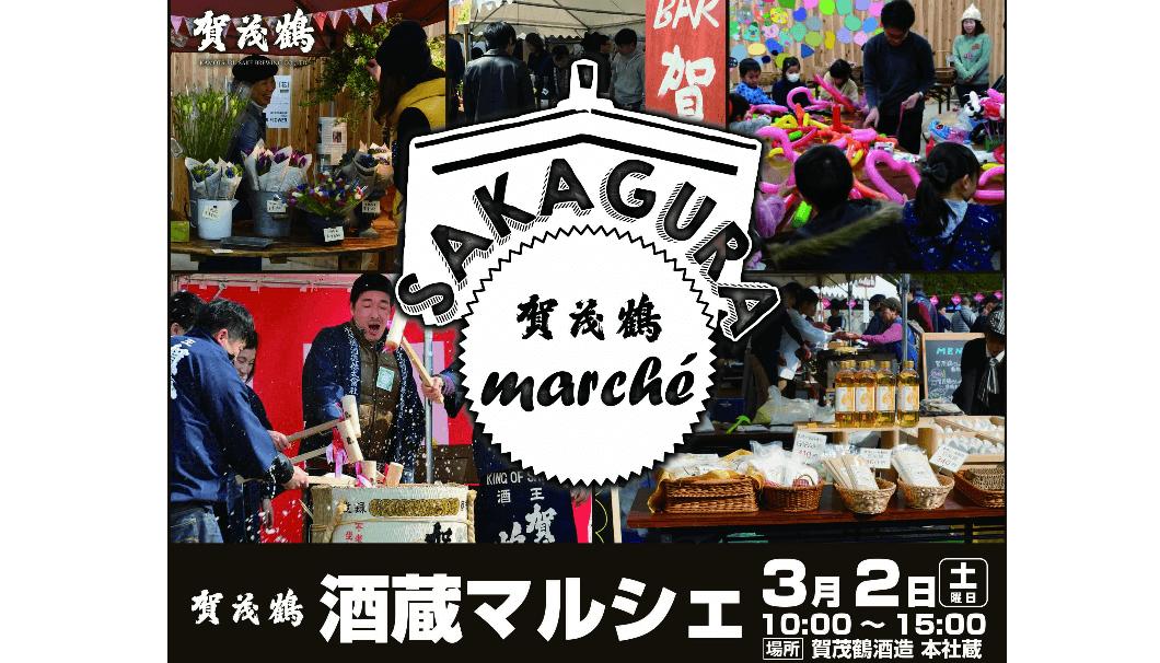 東広島市・西条の賀茂鶴酒造株式会社の「酒蔵マルシェ」のイメージ写真