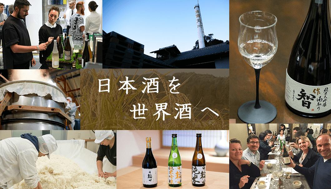 「日本酒を世界酒へ」と書かれた文字と、日本酒ボトルの写真