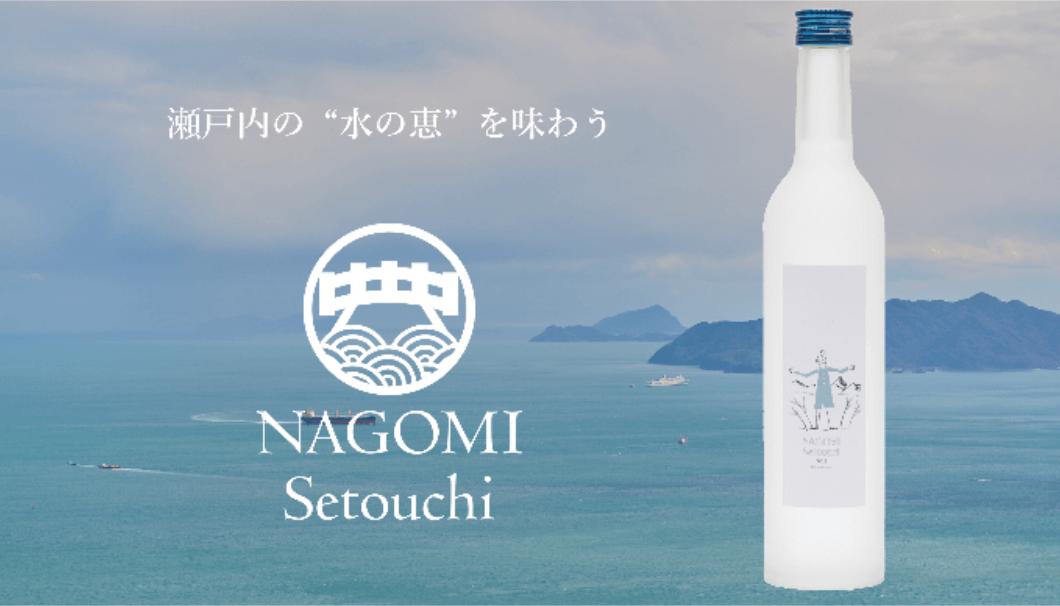 ミュージシャン・小宮山雄飛氏 x 賀茂泉酒造が手掛ける純米大吟醸生原酒 『NAGOMI Setouchi』のボトルと、瀬戸内海の写真