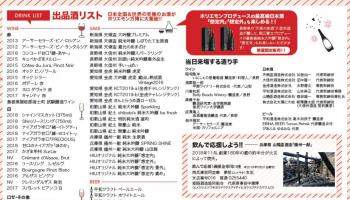 「日本酒ワインビールまつり」のメニュー