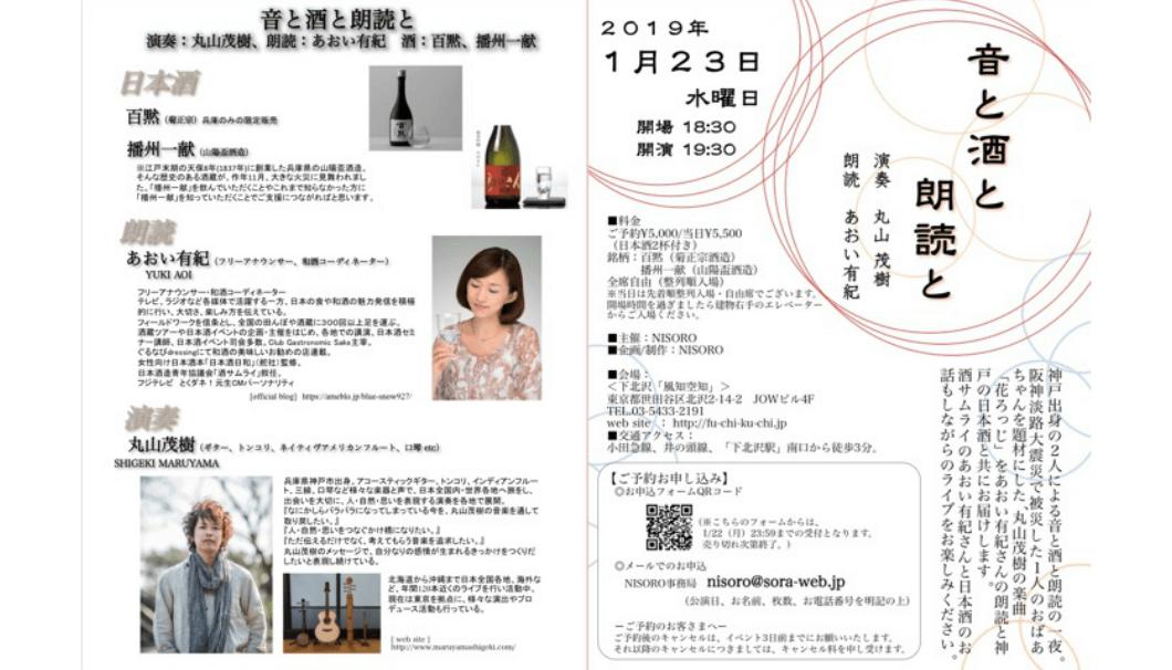 NITOROイベント「音と酒と朗読と」