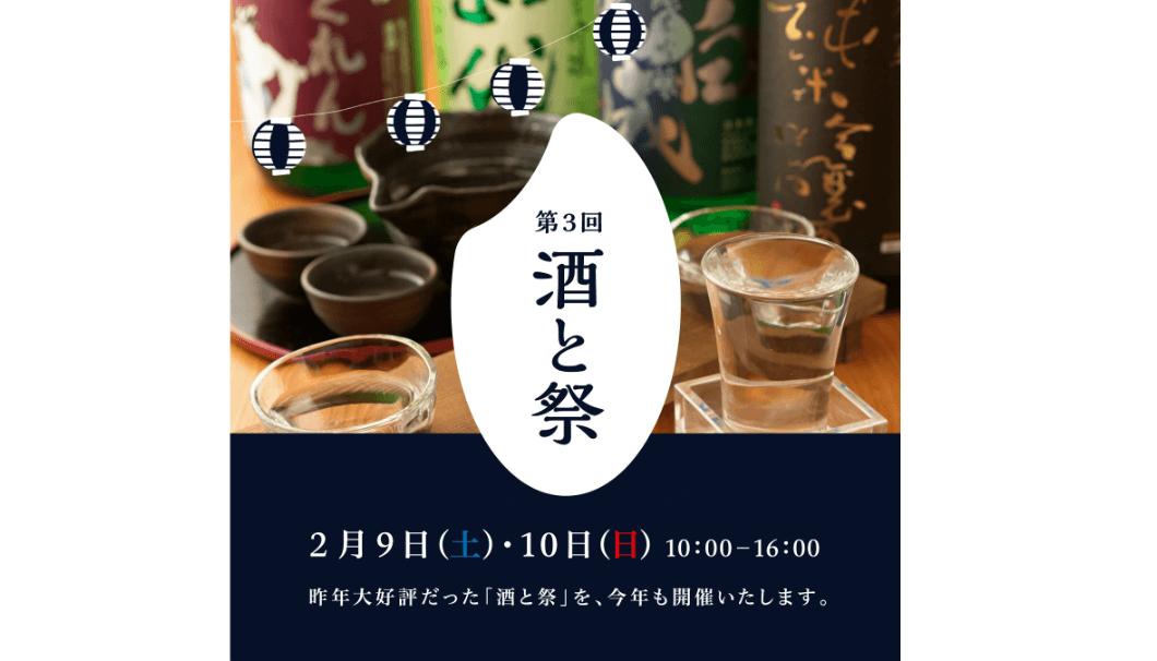 第3回 酒と祭のイメージ画像